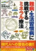 難病・生活習慣病に挑戦するミネラル療法、野島尚武先生著