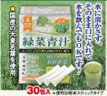 緑菜青汁 りょくさいあおじる 国産の大麦若葉を使用