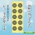 ヒランヤ開運シール サンヨーガバージョン (10枚1シート×10シート入り) 六芒星 ヘキサグラム