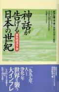 神話が告げる日本の世紀~辻久善著    ヒランヤで定評ある【ダイワヘルス研究所】