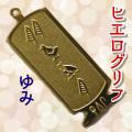 ヒエログリフ ペンダント 名前ネームネックレス 象形文字 ピラミッド 古代エジプト文字 ゴールド