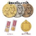 直径43mmメダル金銀銅