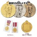 直径53mmメダル金銀銅