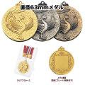 直径63mmメダル金銀銅