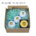 ゴルフボール&マーカー・ギフトBOX【名入れ無料】【データ入稿対応】【ギフト対応】