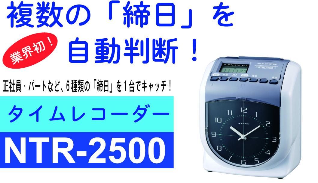 ニッポータイムレコーダーNTR-2500
