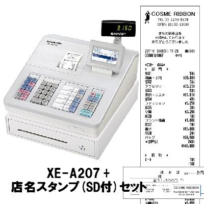 軽減税率対応レジスター シャープ XE-A207+店名スタンプ(SD付)セット