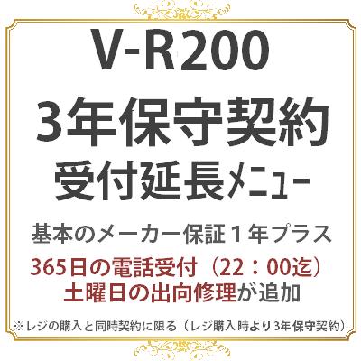 カシオV-R200 3年 保守料金(受付時間延長メニュー)