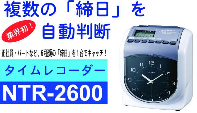 ニッポータイムレコーダーNTR-2600