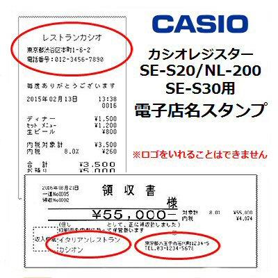 カシオ NL-200/SE-S20、SE-S30用電子店名スタンプ
