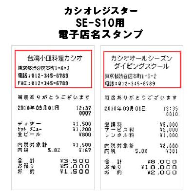 カシオ SE-S10用電子店名スタンプ