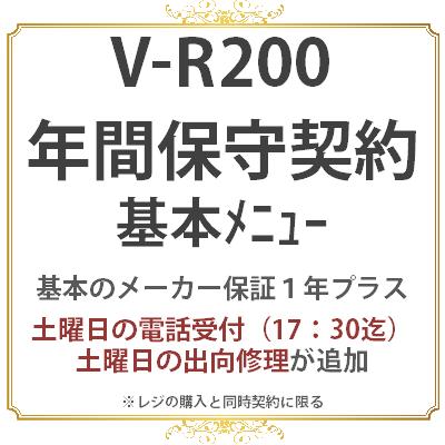 カシオV-R200 保守料金(1年)