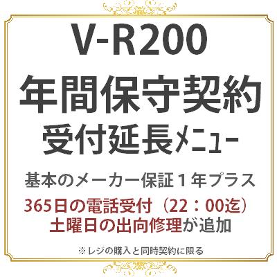 カシオV-R200 1年 保守料金(受付時間延長メニュー)