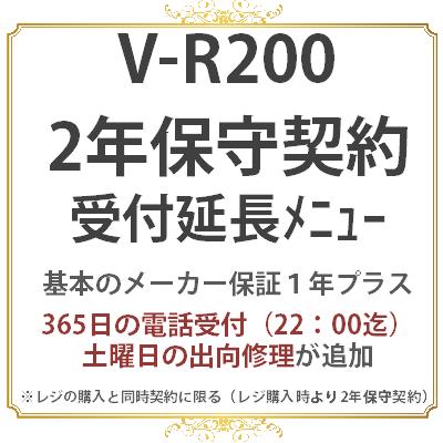 カシオV-R200 2年 保守料金(受付時間延長メニュー)