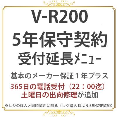 カシオV-R200 5年 保守料金(受付時間延長メニュー)