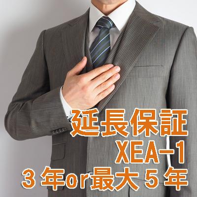 XEA-1延長保証
