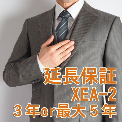 XEA-2延長保証