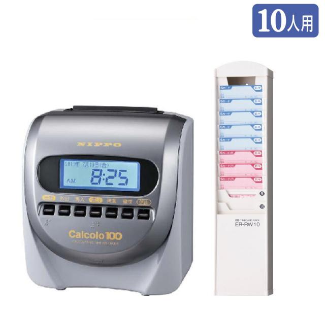 カルコロ100+ER-RW10(10人用ラック)