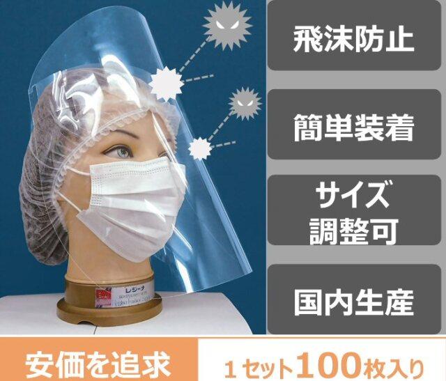 (国内生産)安心のNEC製 簡易フェイスシールド 100枚入り 飛沫防止 サイズ調節可 簡単装着