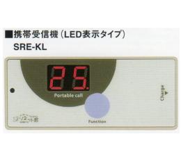 携帯受信機 LED表示(SRE-KL)