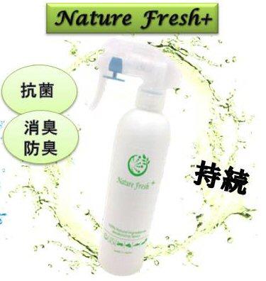 ☆おすすめ☆抗菌・消臭スプレー Nature Fresh+ 350ml 持続効果 天然成分100% アルコールフリー