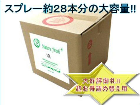 お得!詰め替え用10L 抗菌・消臭スプレー Nature Fresh+ 持続効果 天然成分100% アルコールフリー
