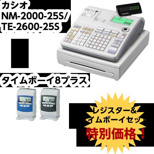 【単品買いより3000円お得!!】カシオ NM-2000-25S/TE-2600-25S + カシオ タイムボーイ8プラス