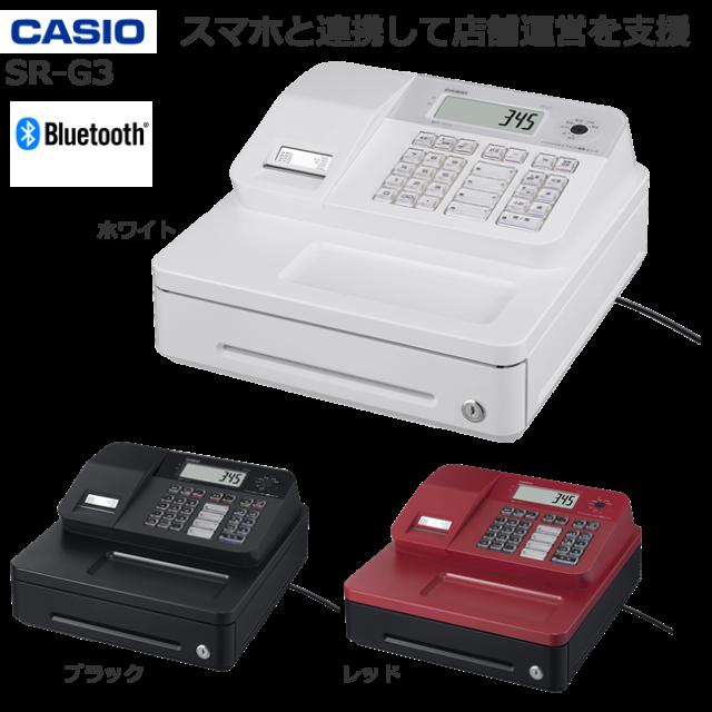 カシオ SR-G3 新製品! Bluetoothでスマホと連携!軽減税率対応レジスター