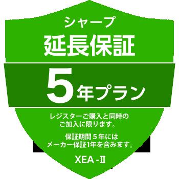 シャープレジスター延長保証/XEA-2/5年プラン