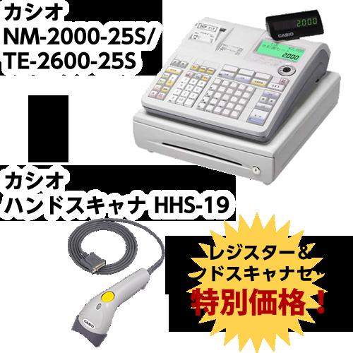 【単品購入より3000円お得!!】カシオ NM-2000-25S/TE-2600-25S + カシオ ハンドスキャナHHS-19