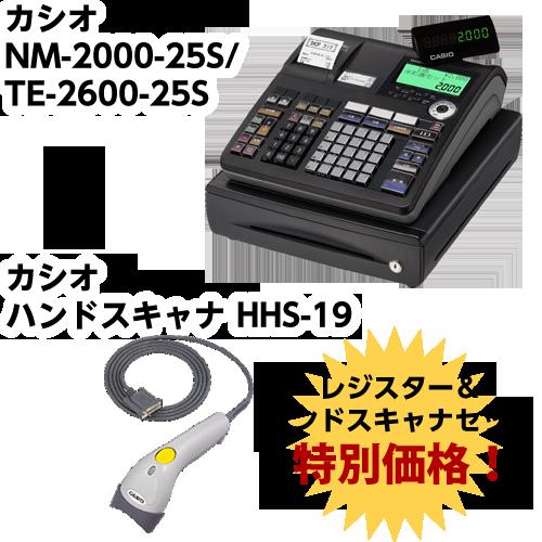 【単品購入より3000円お得!!】カシオ NM-2000-25S/TE-2600-25S ブラック + カシオ ハンドスキャナHHS-19
