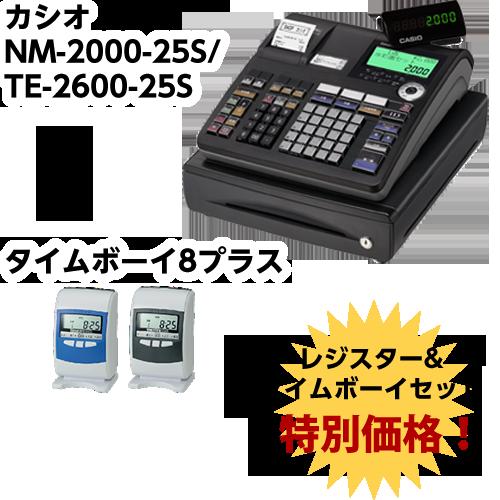 【単品買いより3000円お得!!】カシオ NM-2000-25S/TE-2600-25S ブラック + カシオ タイムボーイ8プラス
