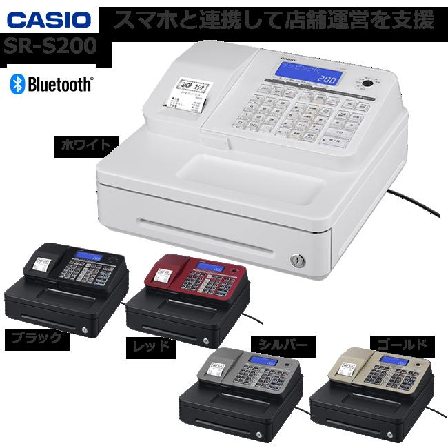 カシオ SR-S200 新製品! Bluetoothでスマホと連携!軽減税率対応レジスター