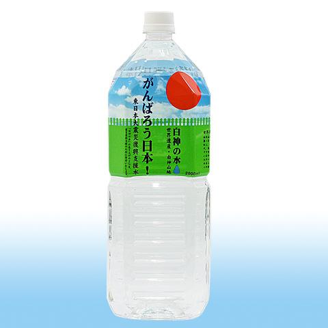 写真:がんばろう日本!東日本大震災復興支援水 白神の水2L