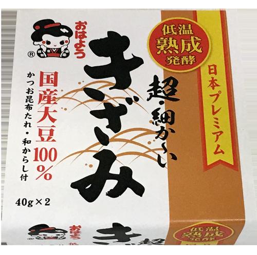 【冷蔵・冷凍と同梱可】超・細か~い国産きざみ納豆ミニ2/8個入【現在休売中】
