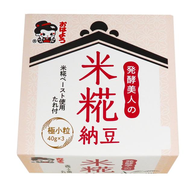 【冷蔵・冷凍と同梱可】米糀納豆ミニ3/12個入