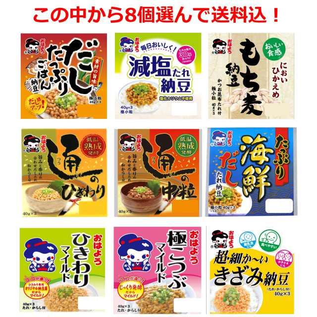 【冷蔵・冷凍と同梱可・送料込】おはよう納豆選んでセット
