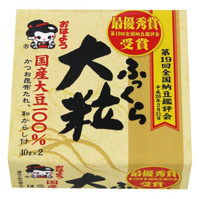【冷蔵・冷凍と同梱可】国産ふっくら大粒ミニ2/8個入