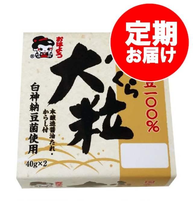 【定期購入】【リニューアルしました!】国産ふっくら大粒ミニ2/8個入