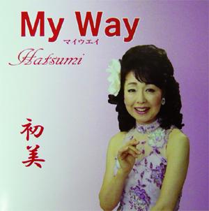 【初美】マイウエイ(My Way)