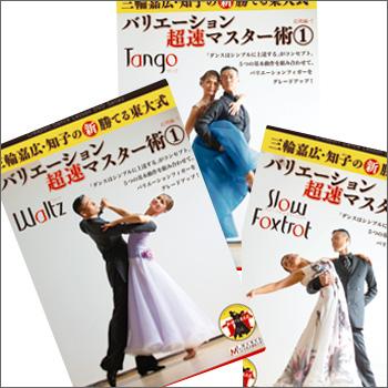 【DVD】三輪先生の「新・勝てる東大式バリエーション超速マスター術(1)」ワルツ・タンゴ・スローフォックストロット3巻セット
