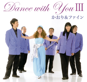 Dance with You III