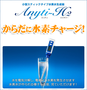 エニティ エイチツーAnyti-H2(小型スティック型水素水生成器)