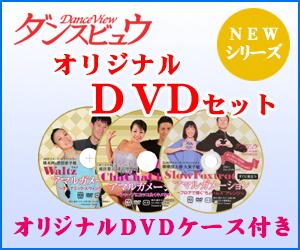 DVD3枚セット+オリジナルDVDケース付き