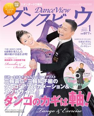 月刊ダンスビュウ2015年1月号