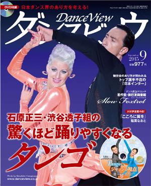 月刊ダンスビュウ2015年9月号