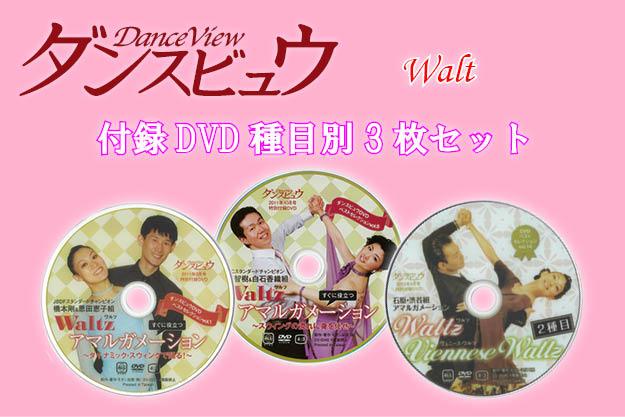 種目別DVD3枚セットワルツ