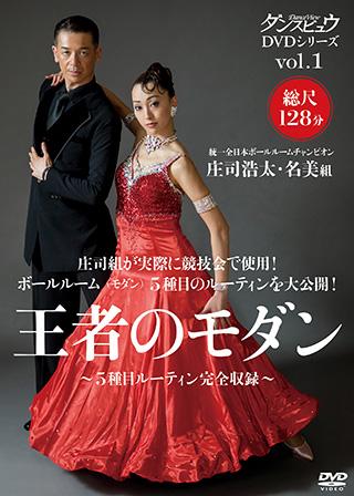 庄司組DVD