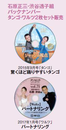 ダンスビュウ付録DVD