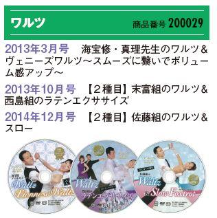 種目別DVD